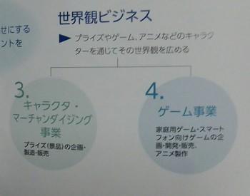フリュー3.jpg