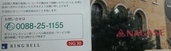 長瀬5.jpg